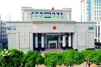 中山市中級人民法院